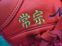 kitazawa.glove4