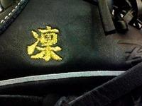 kubo_glove_shisyu2
