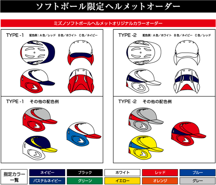 helmet_order_newest