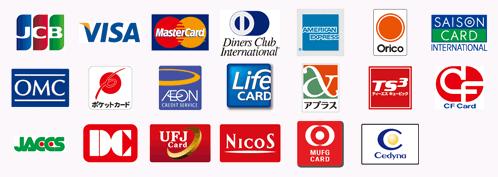 JCB、VISA、MasterCard、DinersClub、AMERICAN EXPRESS、Orico、SAISON CARD、OMC、ポケットカード、イオン、Life CARD、アプラス、ティーエスキュービック、CF Card、JACCS、DC、UFJ Card、Nicos、MUFG CARD、Cedyna